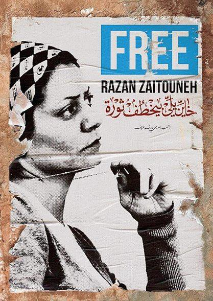 Poster courtesy of The Syrian People Know Their Way collective.