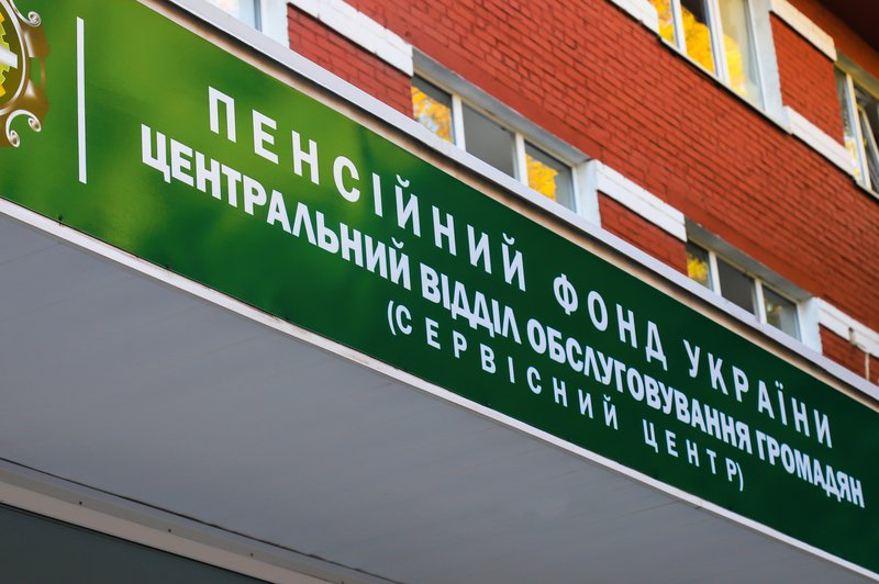 A service centre of the Pension Fund of Ukraine