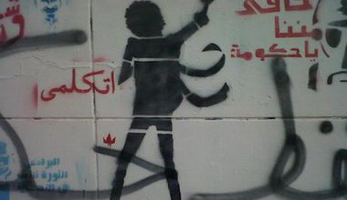 """""""Be scared of us, government"""". Graffiti in downtown Cairo. 28 January 2012. Rana Magdy. All rights reserved."""