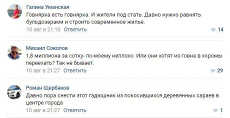 Hatred_Comments_Rostov.png