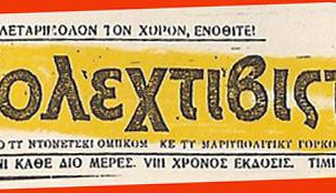"""The Collectivist, under the heading """"Proletarians of all countries unite"""". Newspaper of the Greeks of Mariupol and Donetsk, 1930"""