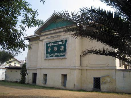 Panthay mosque in Mandalay.  Wagaung/Wikipedia. Some Rights reserved