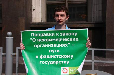'The amendments to the law on NGOs are a step down the road to a fascist state', protest held in 2012. Photo via yabloko.ru