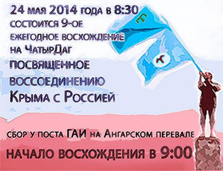 Milli Firka flyer announcing an event commemorating Crimea's union with Russia.